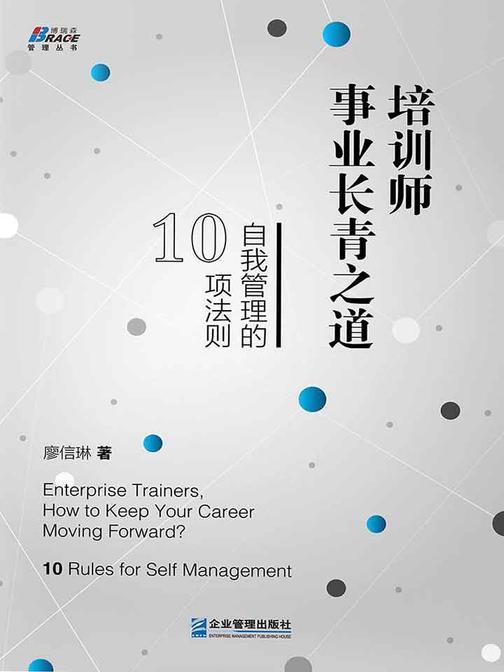 培训师事业长青之道:自我管理的10项法则