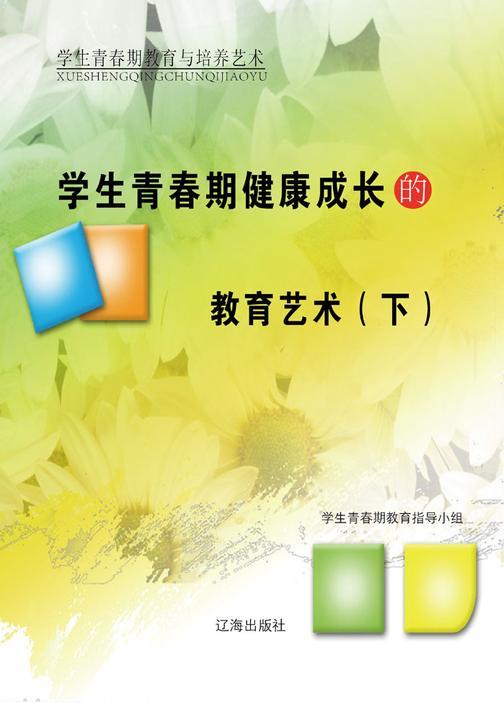 学生青春期健康成长的教育艺术(下)