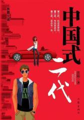 中国式二代(试读本)