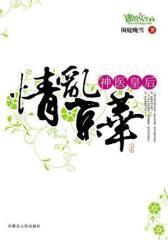 情乱京华:神医皇后(试读本)