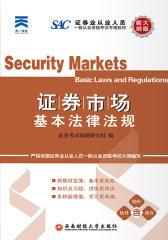 证券市场基本法律法规(仅适用PC阅读)