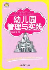 幼儿园管理与实践(试读本)