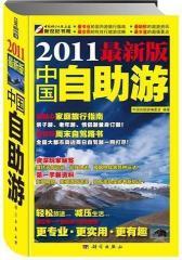 2011第一版中国自助游(试读本)