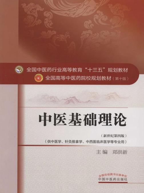 中医基础理论