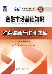 考点精析与上机题库金融市场基础知识(仅适用PC阅读)