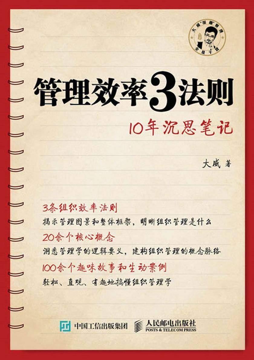 管理效率3法则 10年沉思笔记