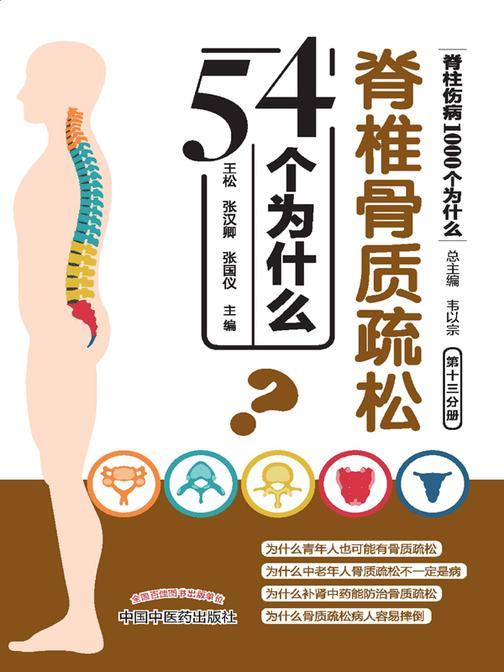 脊椎骨质疏松54个为什么