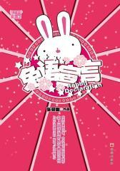 兔语宣言(试读本)