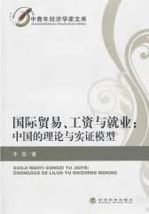国际贸易、工资与就业——中国的理论与实证模型(仅适用PC阅读)