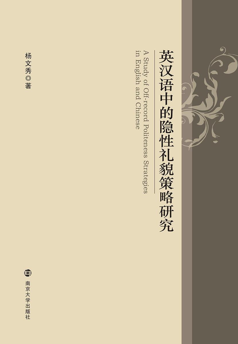 英汉语中的隐性礼貌策略研究