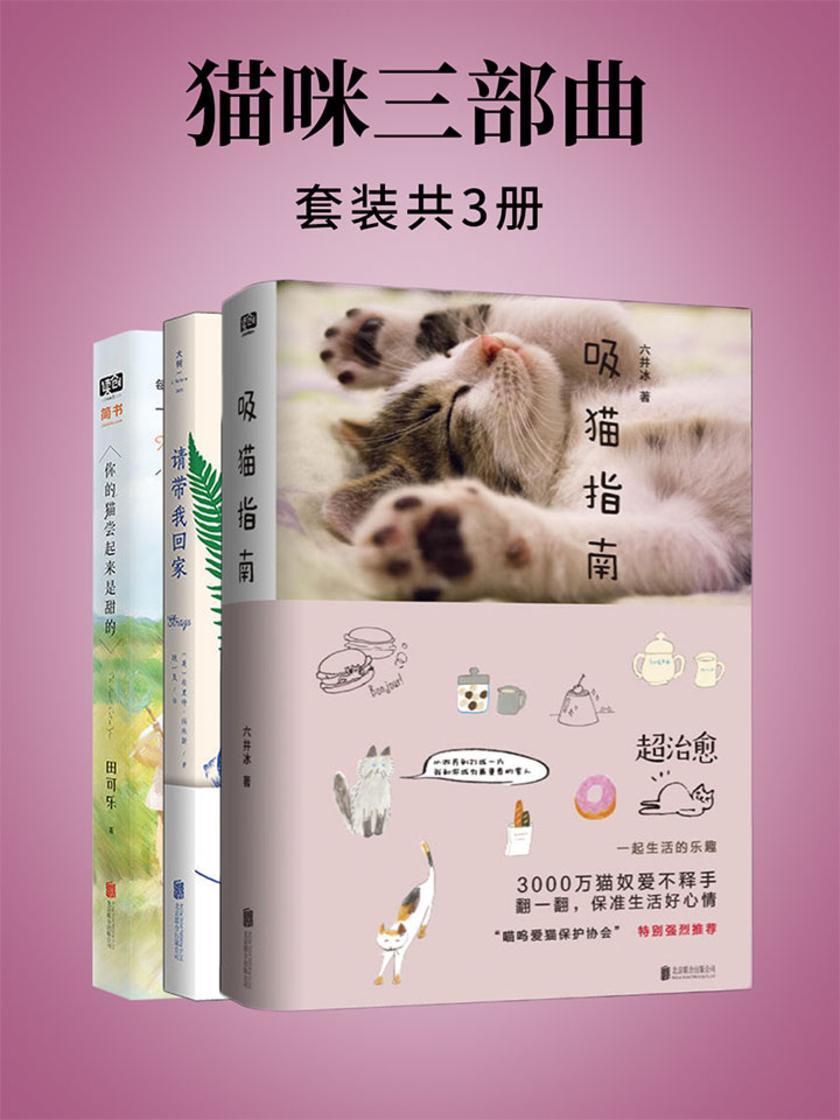 猫咪三部曲(套装共3册)