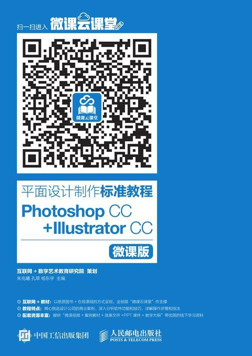 平面设计制作标准教程──Photoshop CC+Illustrator CC(微课版)