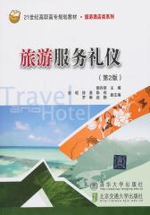 旅游服务礼仪(第2版)(仅适用PC阅读)