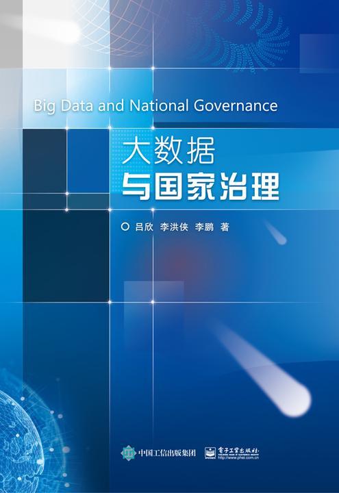 大数据与国家治理