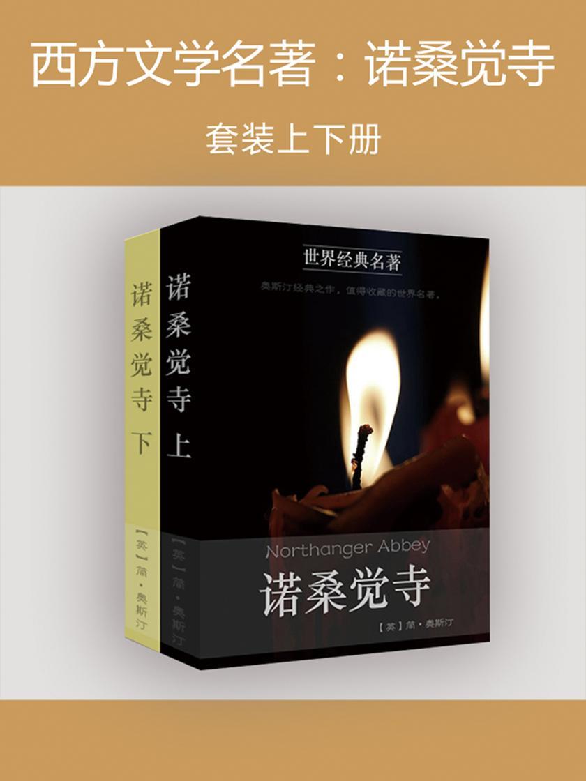 西方文学名著:诺桑觉寺(上下册)