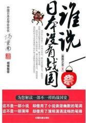 谁说日本没有战国(试读本)