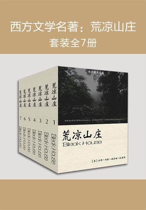 西方文学名著:荒凉山庄(共7册)