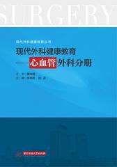 现代外科健康教育·心血管外科分册
