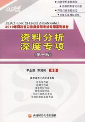 2010年四川省公务员录用考试专用系列教材:资料分析深度专项(第一版)(仅适用PC阅读)