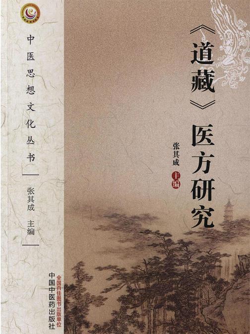 道藏医方研究
