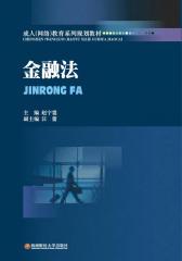 成人(网络)教育系列规划教材:金融法