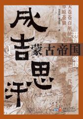 蒙古帝国Ⅰ·成吉思汗:开创帝国