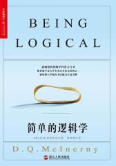 简单的逻辑学(试读本)
