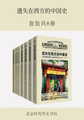 遗失在西方的中国史(套装共8册)