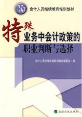 特殊业务中会计政策的职业判断与选择(仅适用PC阅读)