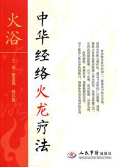 火浴:中华经络火龙疗法