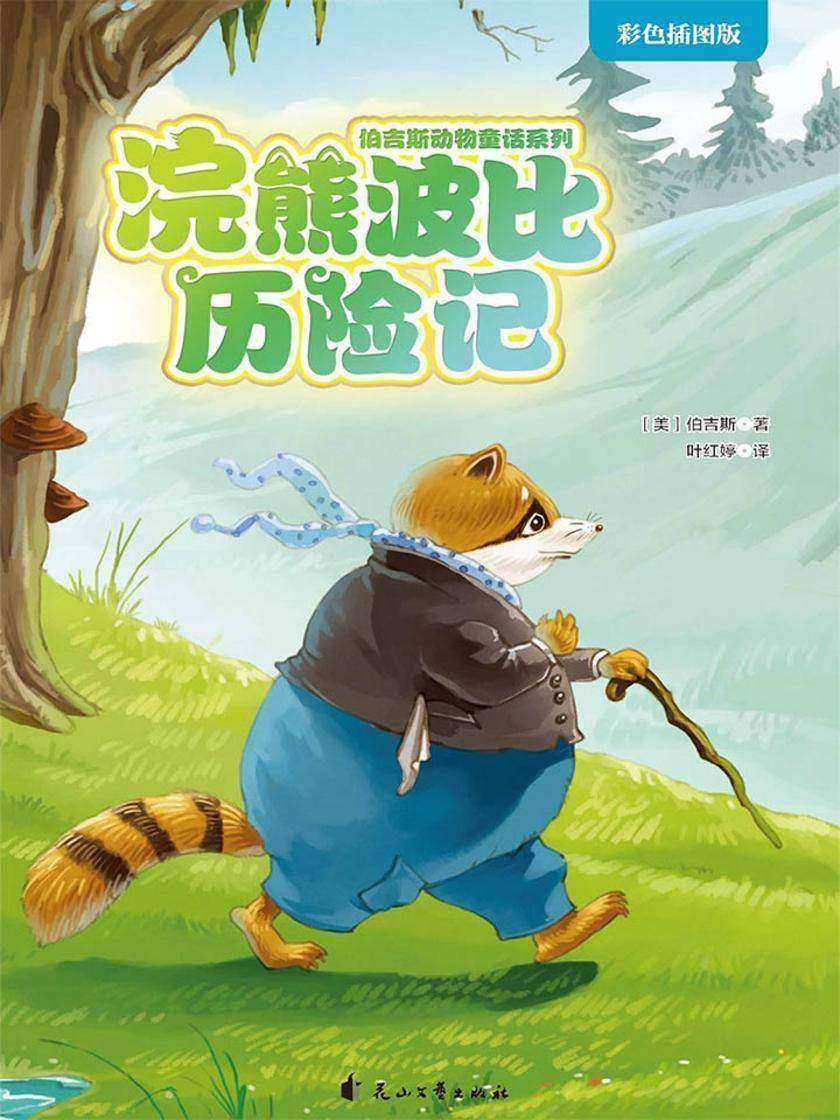 浣熊波比历险记(伯吉斯动物童话系列第二辑)