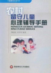 农村留守儿童心理辅导手册