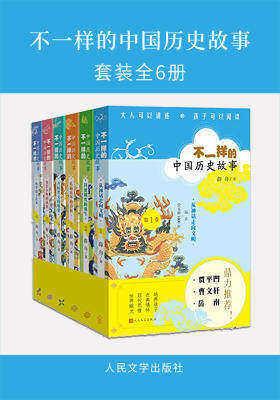 不一样的中国历史故事:全6册
