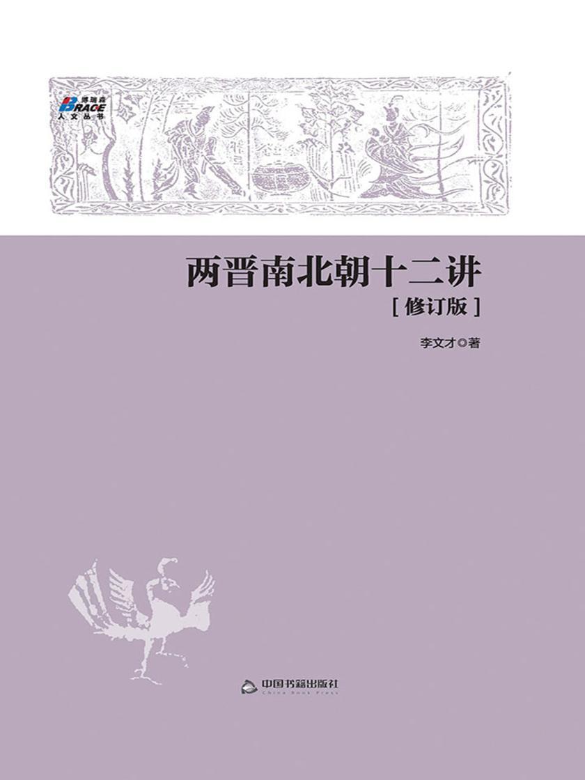 两晋南北朝十二讲(修订版)