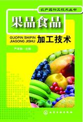 果品食品加工技术