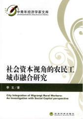 社会资本视角的农民工城市融合研究