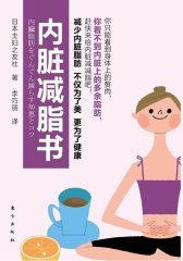 内脏减脂书(如何通过运动、按摩、饮食、穴位刺激等方法减少内脏脂肪,拥有健康体魄,本书告诉你最实用、简单、有效的方法)(试读本)