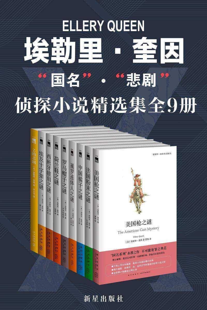 埃勒里奎因侦探小说全集(共13册)