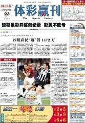 体彩赢刊 周刊 2012年第46期(电子杂志)(仅适用PC阅读)