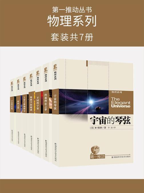 第一推动丛书·物理系列(套装共7册)