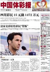 中国体彩报 周刊 2012年总345期(电子杂志)(仅适用PC阅读)
