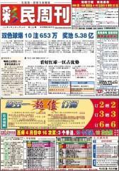 假日休闲报·彩民周刊 周刊 2012年总1358期(电子杂志)(仅适用PC阅读)