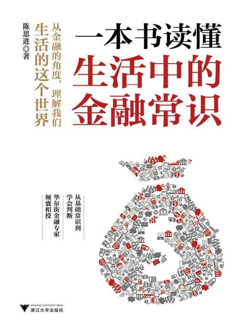 一本书读懂生活中的金融常识(懂点有用的知识,比任何专家都管用)