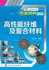 高性能纤维及复合材料