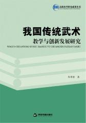 我国传统武术教学与创新发展研究