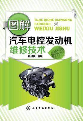 图解汽车电控发动机维修技术