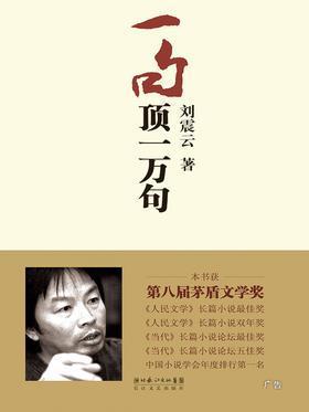 一句顶一万句:典藏版 第八届茅盾文学奖获奖作品