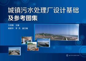 城镇污水处理厂设计基础及参考图集