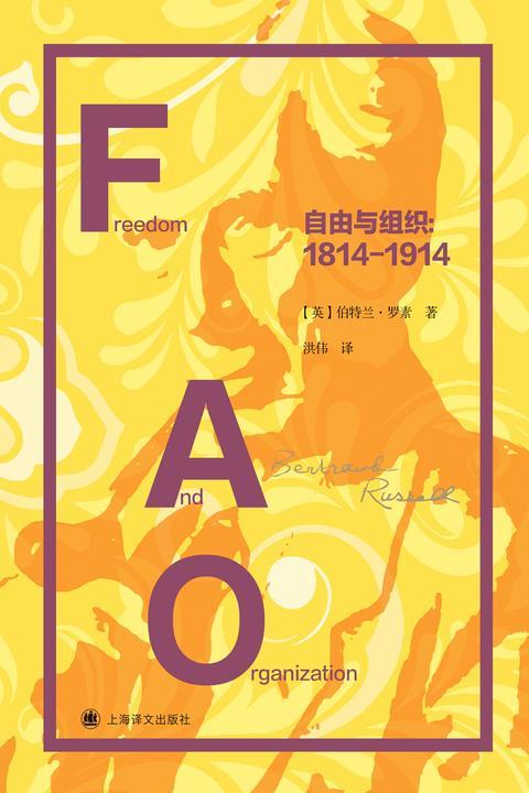 自由与组织:1814-1914(罗素文集)
