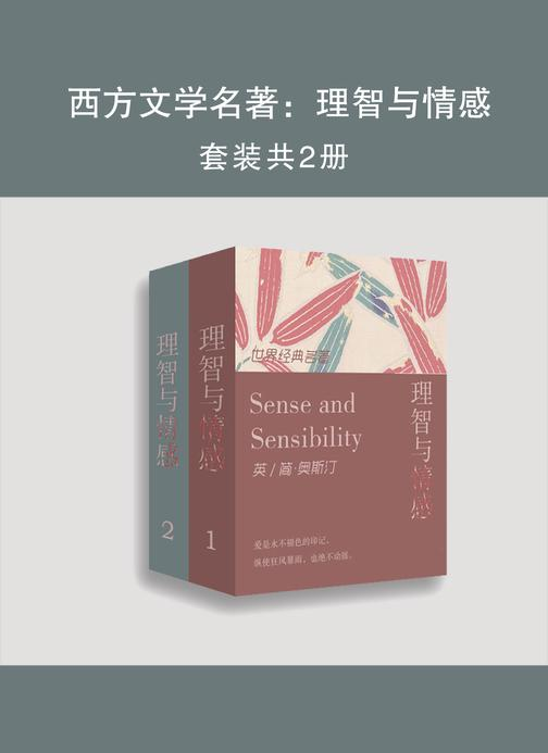 西方文学名著:理智与情感(上下册)